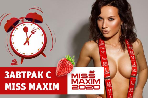 Фото №1 - «Видеозавтрак с Miss MAXIM»: Алена Липко учит готовить творожно-банановую запеканку