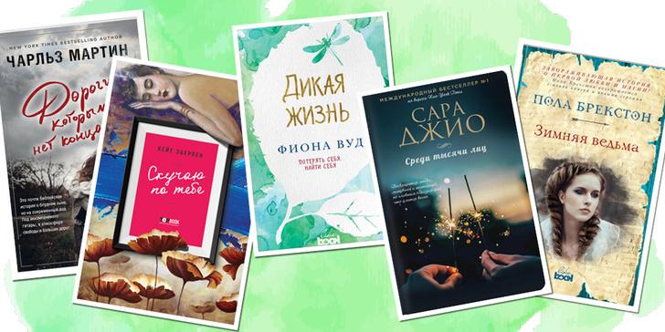 Фото №3 - Что почитать? 10 книг, которые помогут создать новогоднее настроение