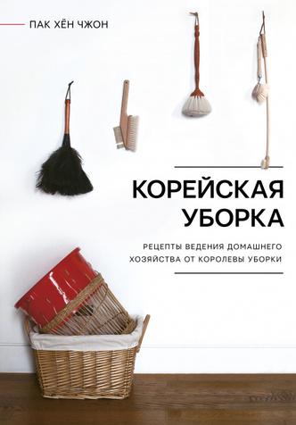 Фото №4 - Что почитать: 8 книг для поклонников корейской культуры