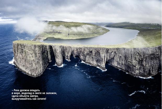 Фото №1 - Сёрвогсватн— озеро над океаном
