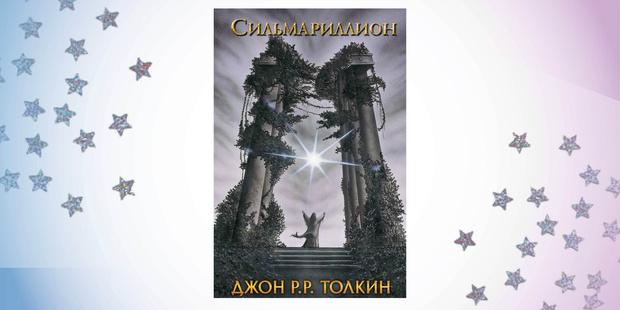 «Сильмариллион», Джон Толкин