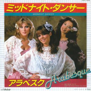 Фото №3 - История одной песни: «Арабески»— «Midnight Dancer», 1980