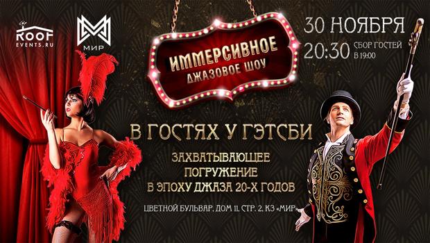 Фото №1 - Гэтсби в Москве: приходите на иммерсивное шоу в лучших традициях Америки 20 годов!