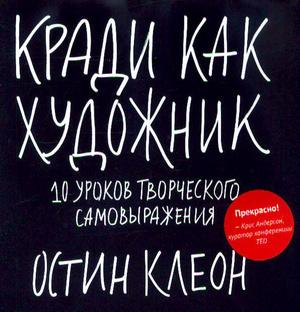 Фото №1 - 11 занятных книг для творческих людей