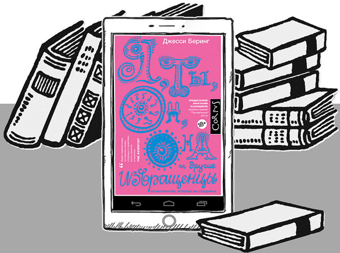 Фото №6 - 7 книг для тех, кто хочет знать всё
