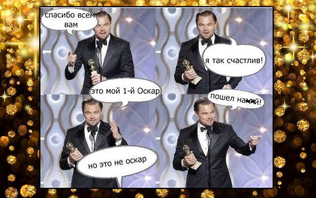 Фото №9 - Леонардо Ди Каприо получает «Оскара»: лучшие мемы и видео