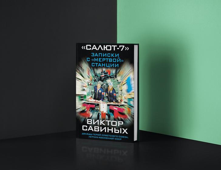 Фото №9 - Властелины бесконечности: 10 важных книг о покорении космоса