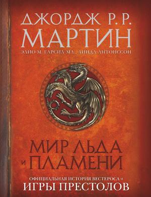 Фото №3 - Малфой одобряет: 5 книг для настоящих слизеринцев