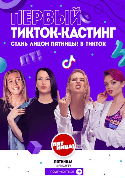 Фото №1 - «Пятница» проведет первый TikTok-кастинг, чтобы найти лицо телеканала