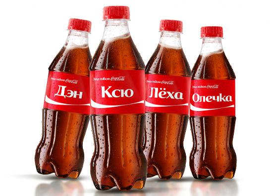 Фото №1 - В сентябре на бутылках Coca-Cola появятся новые имена
