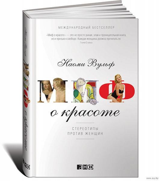 Наоми Вульф «Миф о красоте. Стереотипы против женщин»