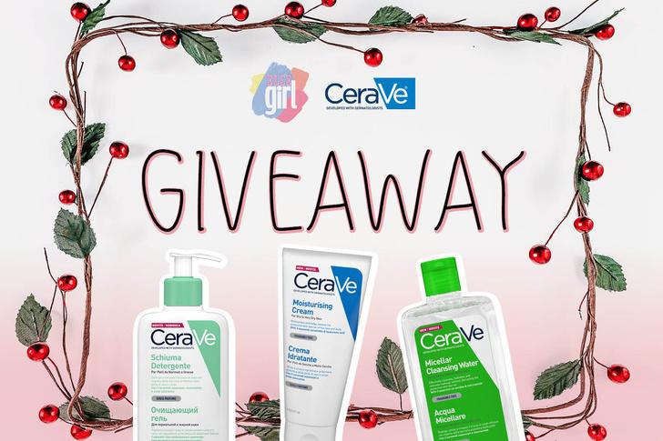 Фото №1 - Giveaway: выиграй косметический набор от CeraVe