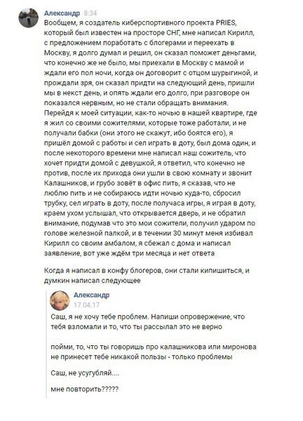 Фото №2 - Что произошло между Юрой Хованским и Кириллом Калашниковым после VKfest?