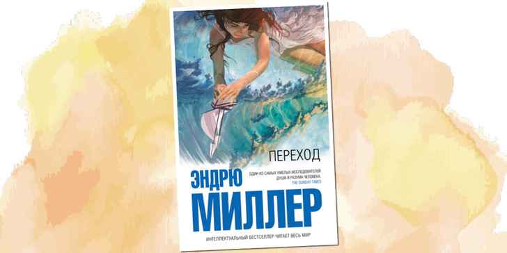 Фото №3 - 9 книг с героями творческих профессий
