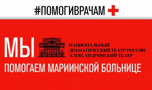 Фото №1 - Петербургские актеры прочитали монологи медиков в знак поддержки