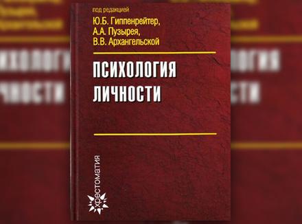 «Психология личности» Под ред. Ю. Гиппенрейтер, А. Пузырея, В. Архангельской
