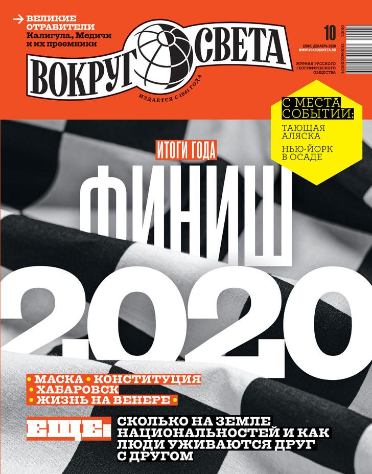Фото №1 - Итоговый «Вокруг света» за 2020 год — в продаже с 4 декабря