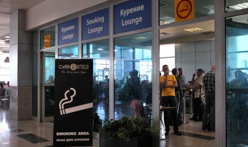 Фото №1 - В ОНФ против возвращения курилок в аэропорты: В аэропортах Джона Кеннеди и Хитроу тоже не курят