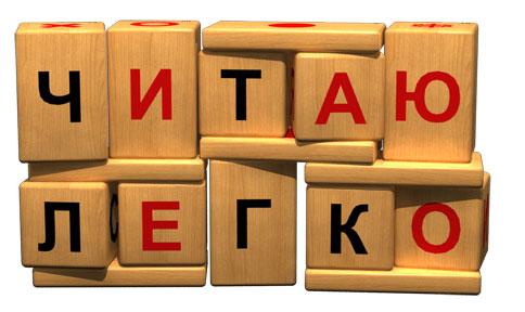 Фото №3 - Методика Чаплыгина: быстрое чтение, или фокусы с кубиками