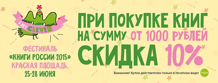 Фото №3 - На Красной площади стартует Московский фестиваль «Книги России»