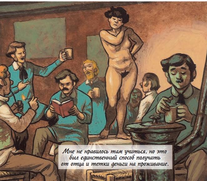 Фото №5 - О Клоде Моне, его встрече с Мане и женщиной в зеленом платье