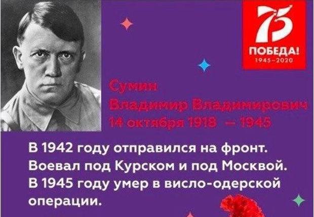 Фото №1 - В Челябинске ТРК «Космос» под видом ветерана показал фото Гитлера без усов