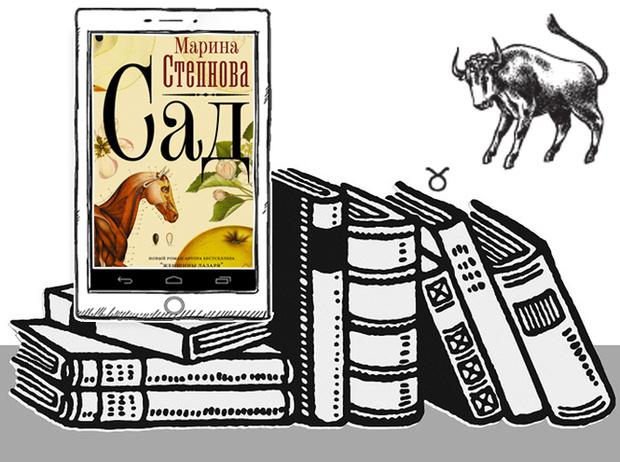 Фото №3 - Литературный гороскоп: какая книга расскажет о вашем 2021 годе