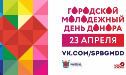 Фото №1 - Где сдать кровь в молодежный день донора в Петербурге 23 апреля