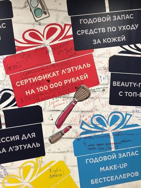 Фото №2 - Красота вокруг: новый магазин Л'Этуаль откроется с конкурсами и призами для тебя