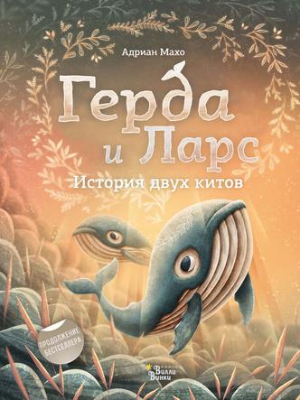 Фото №4 - Читаем вместе: 7 книг, которые понравятся и детям, и родителям