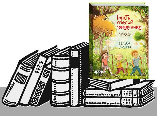 Фото №9 - 10 книг, которые нужно прочитать родителям, пока у детей каникулы