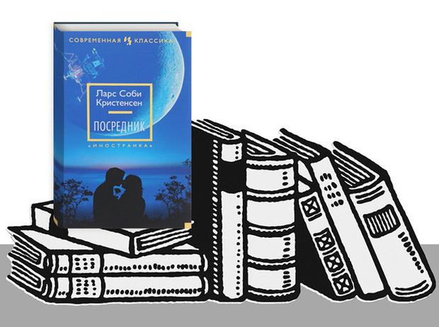 Фото №4 - 5 книг для тех, кто не стесняется сильных эмоций