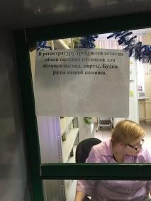 Детская поликлиника попросила у пациентов остатки обоев
