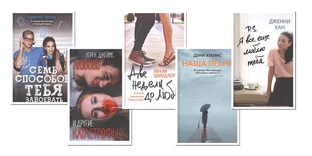 Фото №3 - 10 книг, которые стоит прочитать тем, кто влюблен (и тем, кто мечтает влюбиться)