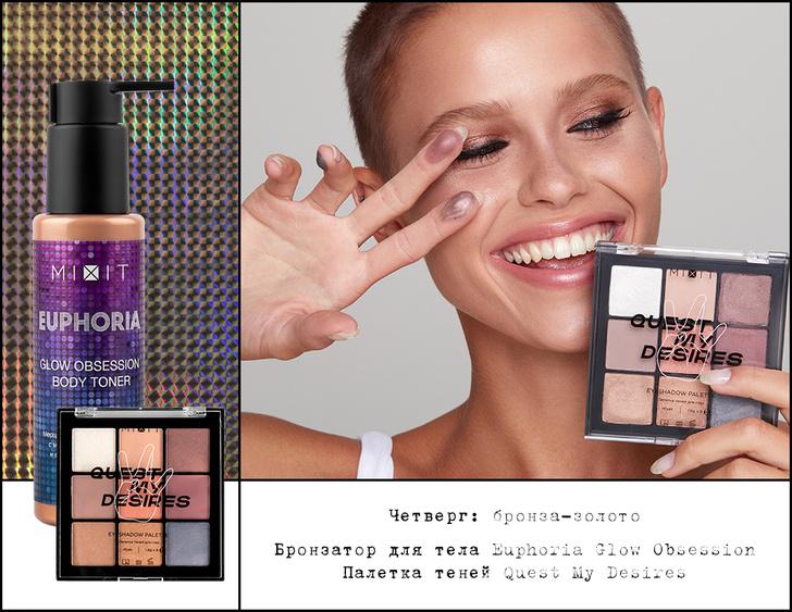 Фото №5 - Неделя красоты: 7 оригинальных вариантов макияжа и ухода на каждый день от Mixit