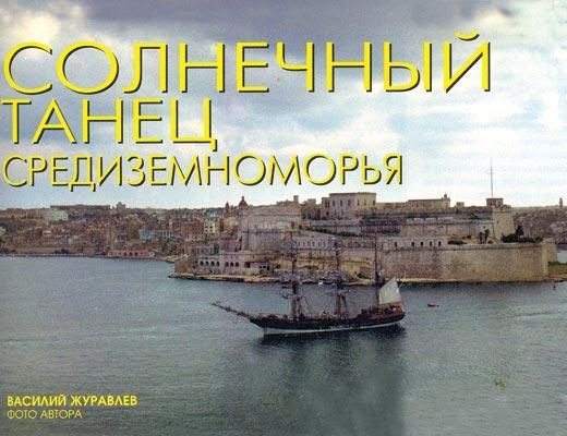 Фото №1 - Солнечный танец Средиземноморья