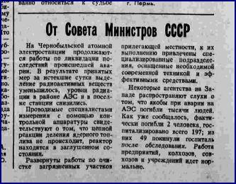 Фото №3 - Как главная советская газета освещала аварию на Чернобыльской АЭС