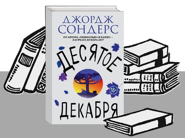 Фото №3 - 8 новогодних книг, которые подарят волшебную атмосферу праздника