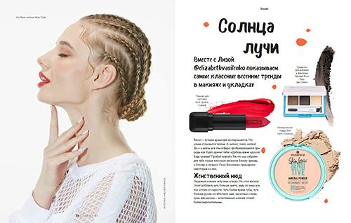 Фото №3 - Лиза Анохина на обложке апрельского номера ELLE girl 🤩