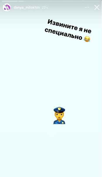 Фото №4 - Даню Милохина задержала полиция 😱