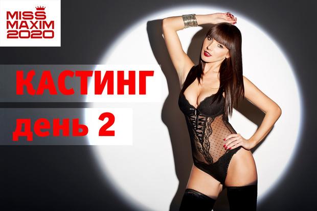 Фото №1 - Кастинг MISS MAXIM 2020: видео второго дня