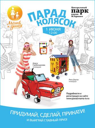Фото №1 - Телеканал «Мать и дитя» проведет Парад колясок в парке Горького