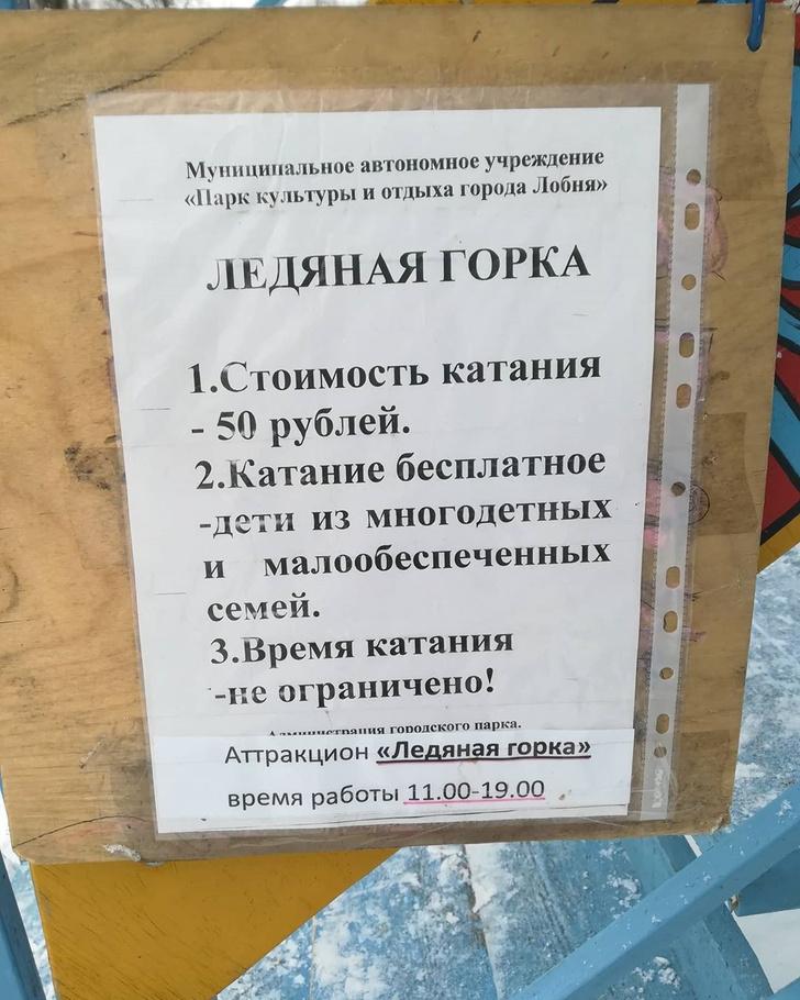 Фото №2 - В Подмосковье муниципалитет пытался брать с детей по 50 рублей за катание на ледяной горке (фото)