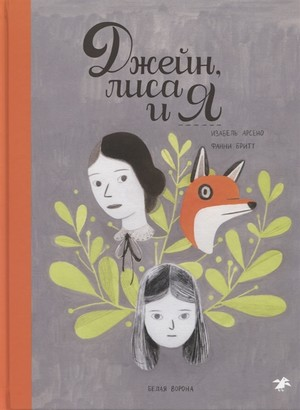 Фото №8 - 10 детских книжек, которые понравятся взрослым