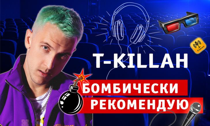 Фото №1 - Бомбически рекомендую! T-Killah советует понравившиеся сериалы, музыку и подкасты