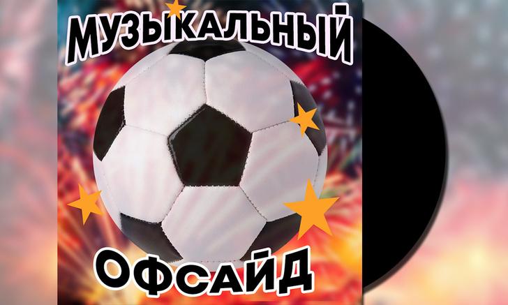 Фото №1 - Какую музыку слушают футболисты