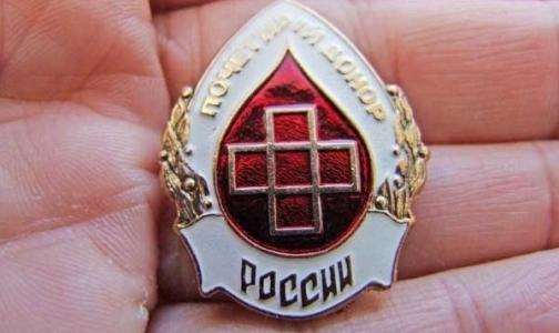 Фото №1 - Как Петербург отметит Всемирный день донора крови