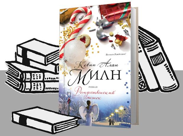 Фото №2 - 8 новогодних книг, которые подарят волшебную атмосферу праздника
