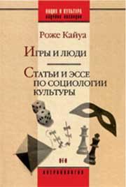 «Игры и люди» Роже Кайуа (ОГИ, 2007).