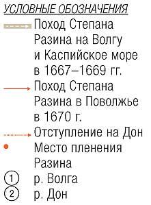 Фото №7 - И за борт ее бросает: 11 мифов о Степане Разине